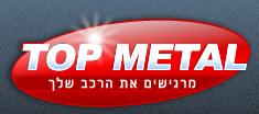 טופמטאל Topmetal | טופמטאל מקצועני פחחחות וצבע לכל סוגי הרכב